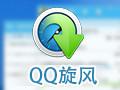 QQ旋风 4.8